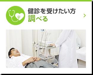 予防 協会 医学 県 神奈川 生活習慣病予防健診実施機関一覧